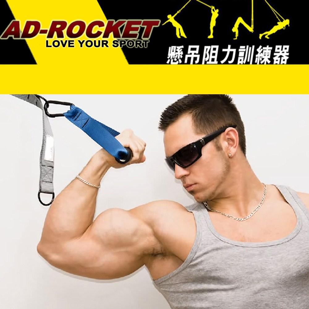 【AD-ROCKET】全功能懸吊阻力訓練器/全身核心肌群懸吊訓練器