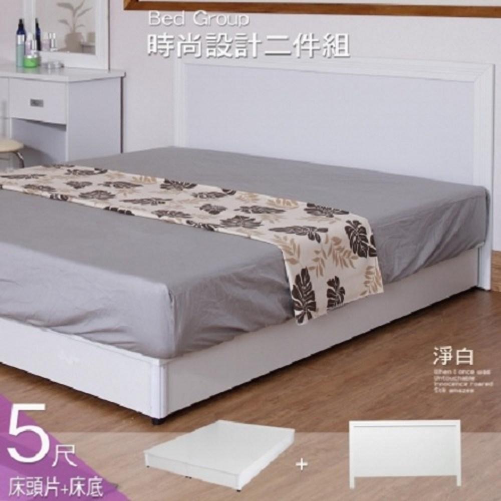 床組【UHO】時尚設計白5尺雙人二件組(床頭片+床底)