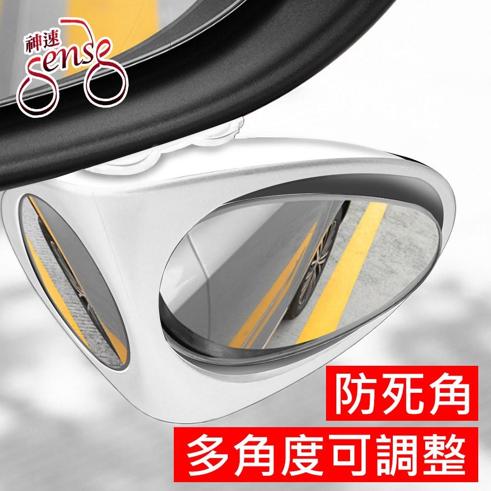 Sense神速 汽車360度可調節盲區輔助後視鏡 右鏡白