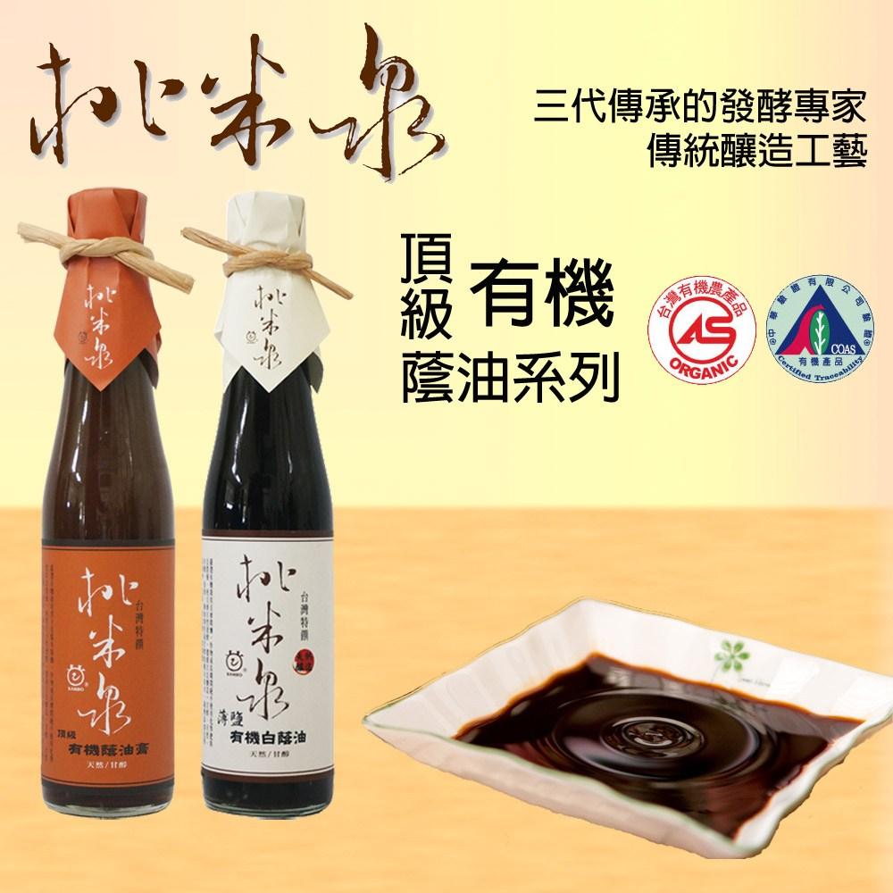 【桃米泉】頂級有機蔭油膏+有機白蔭油(2入組)