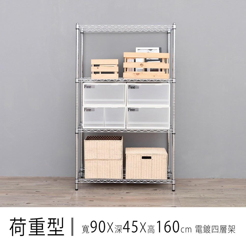 【dayneeds】荷重型90x45x160公分電鍍四層架