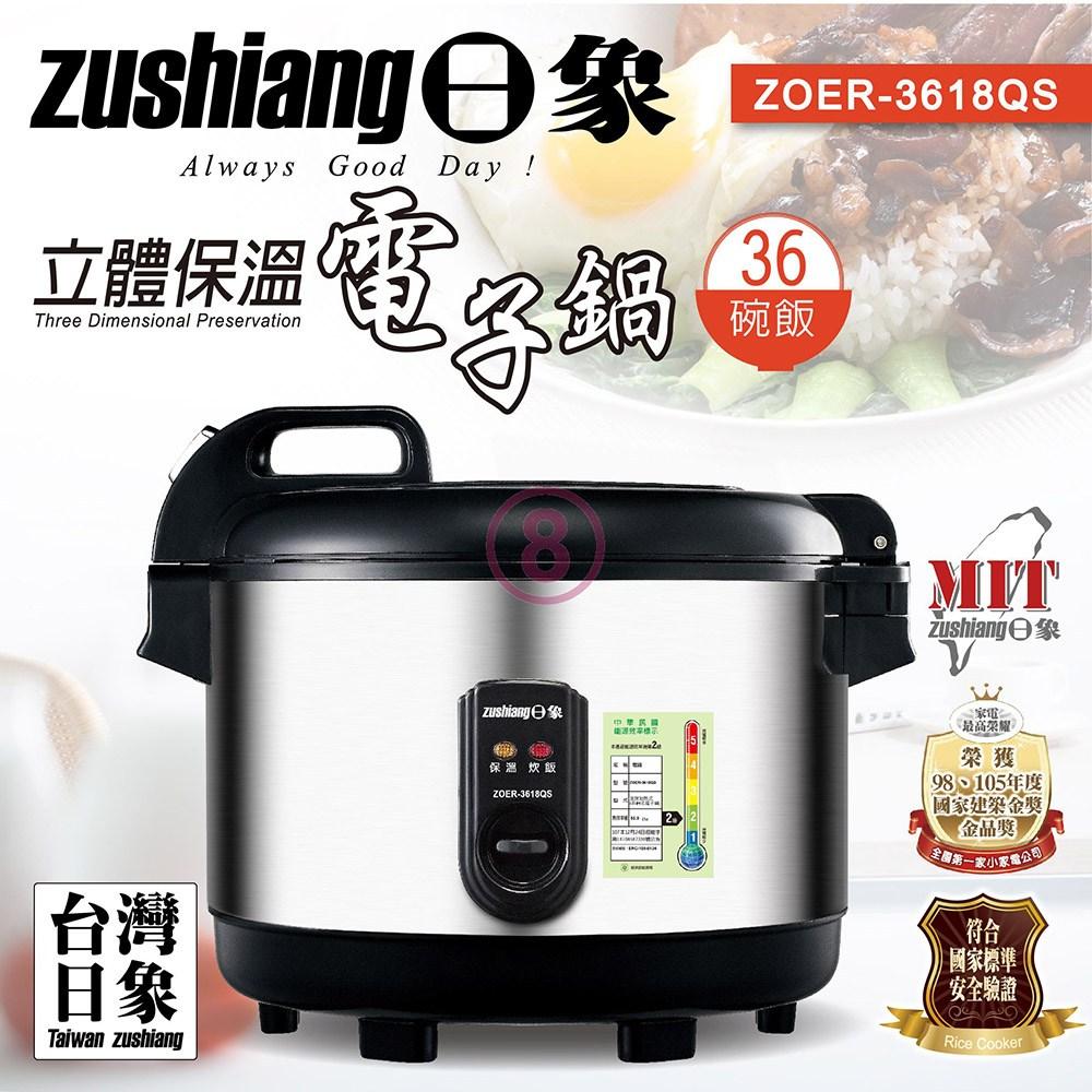 日象 商業用保溫電子鍋 3.2L(36碗飯) ZOER-3618QS