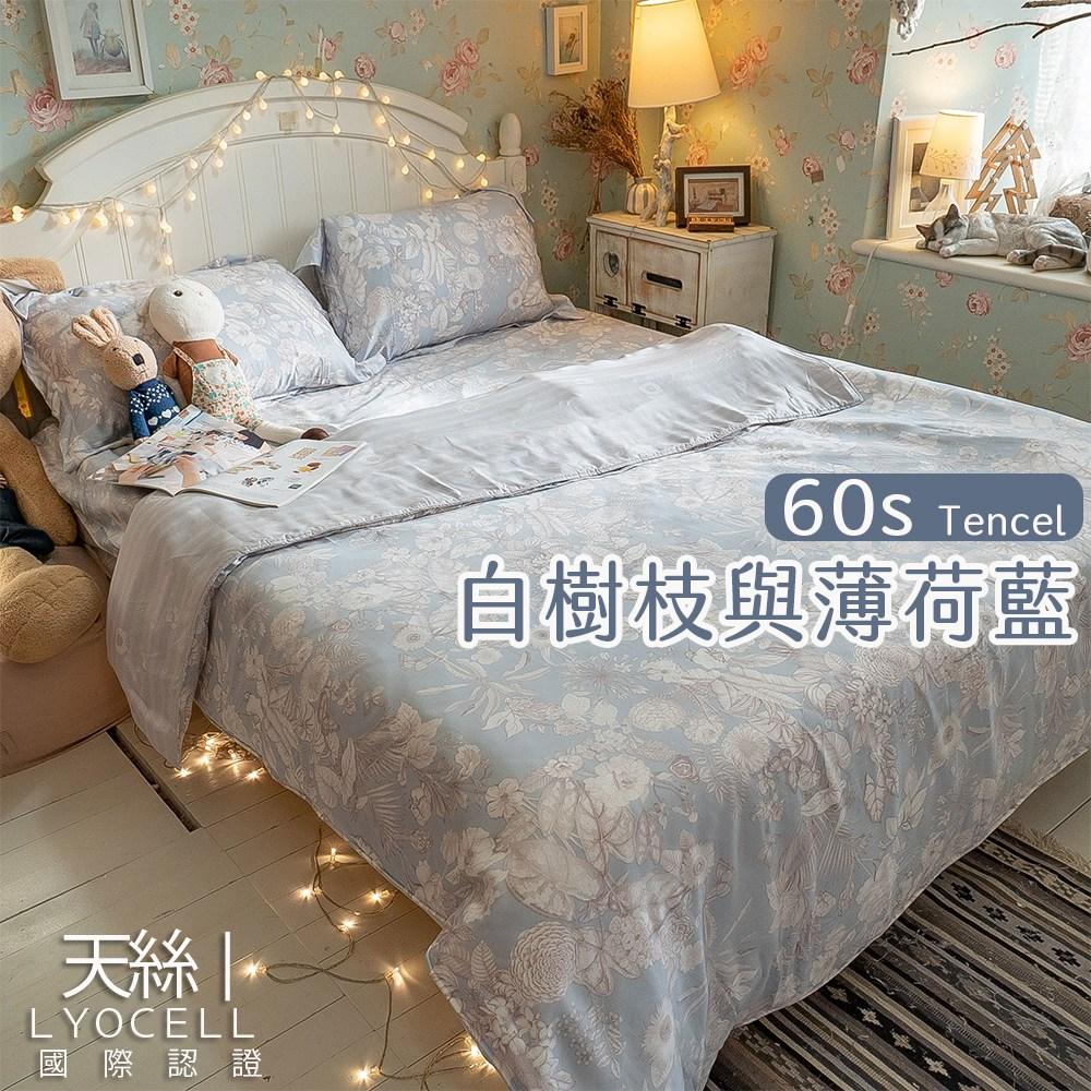 白樹枝與薄荷藍-60支天絲【雙人】床包三件組 棉床本舖