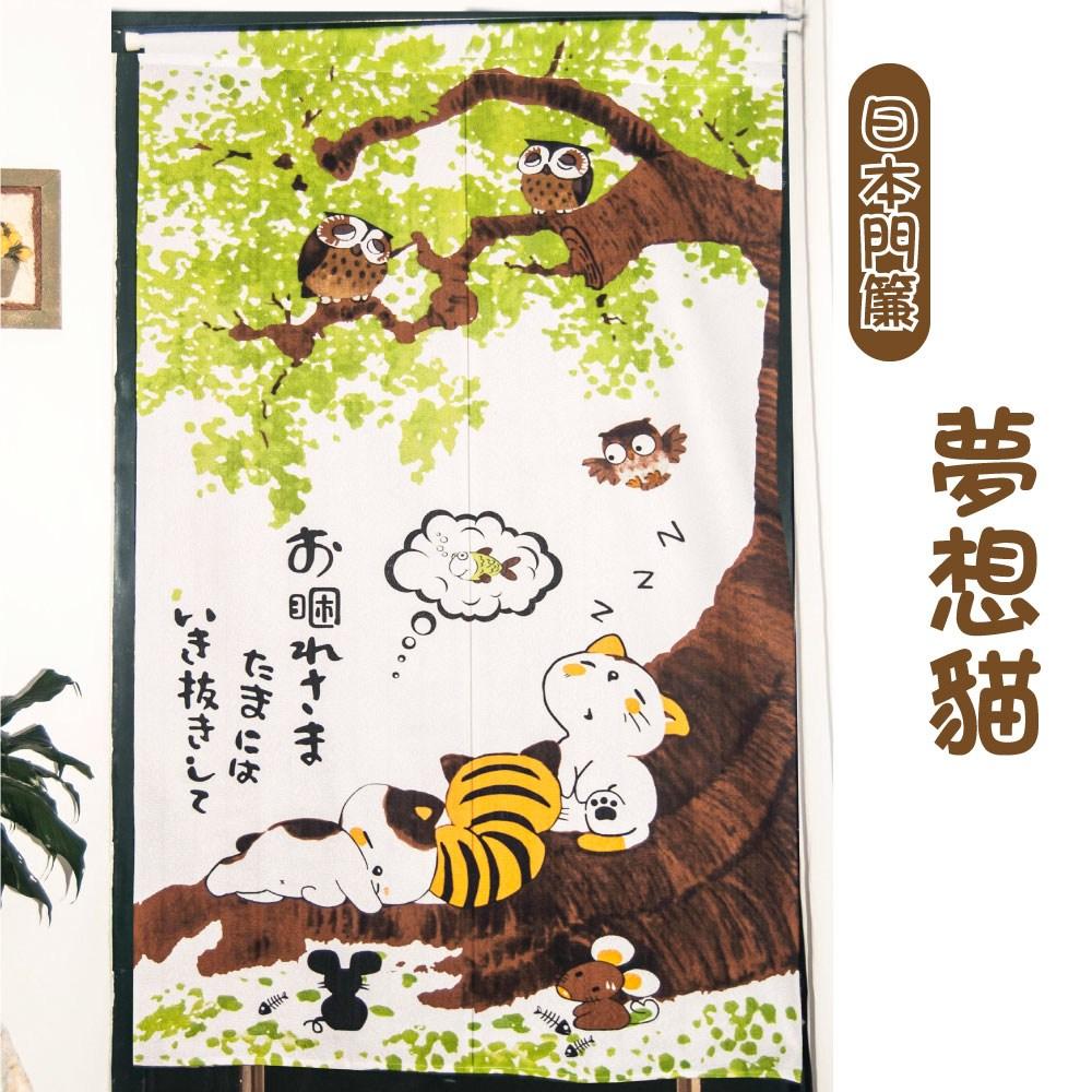 【LASSLEY】日本門簾-夢想貓85X150cm(日式 和風 日風)