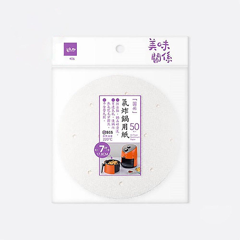 美味關係/氣炸鍋用紙【7吋/50枚】