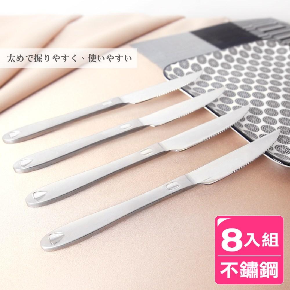 【AXIS 艾克思】簡約不鏽鋼鋸齒刀刃牛排刀_8入