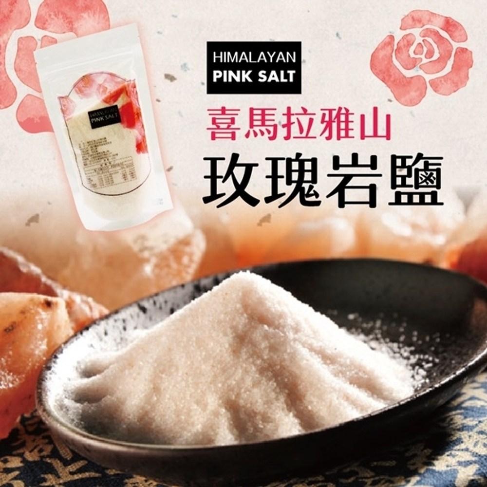 merking.喜瑪拉雅山玫瑰食用岩鹽(細粉末)(300g包)