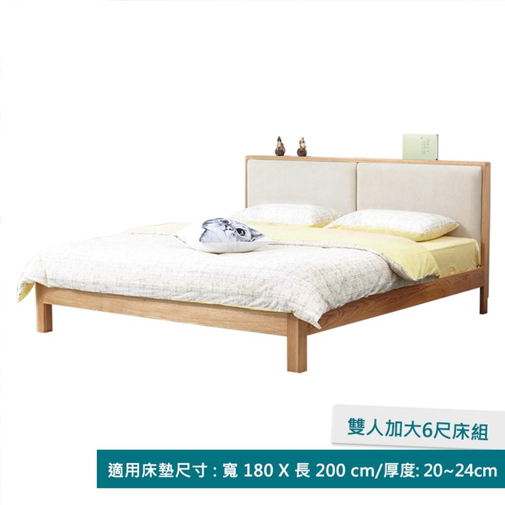 源氏木語鹿特丹橡木舒適靠墊雙人加大6尺180x200床架 B3769-米白色