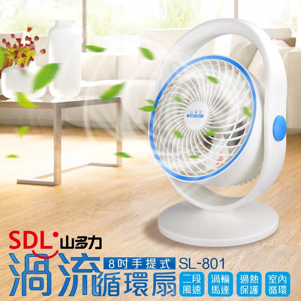 【山多力SDL】手提式渦流循環扇(SL-801)