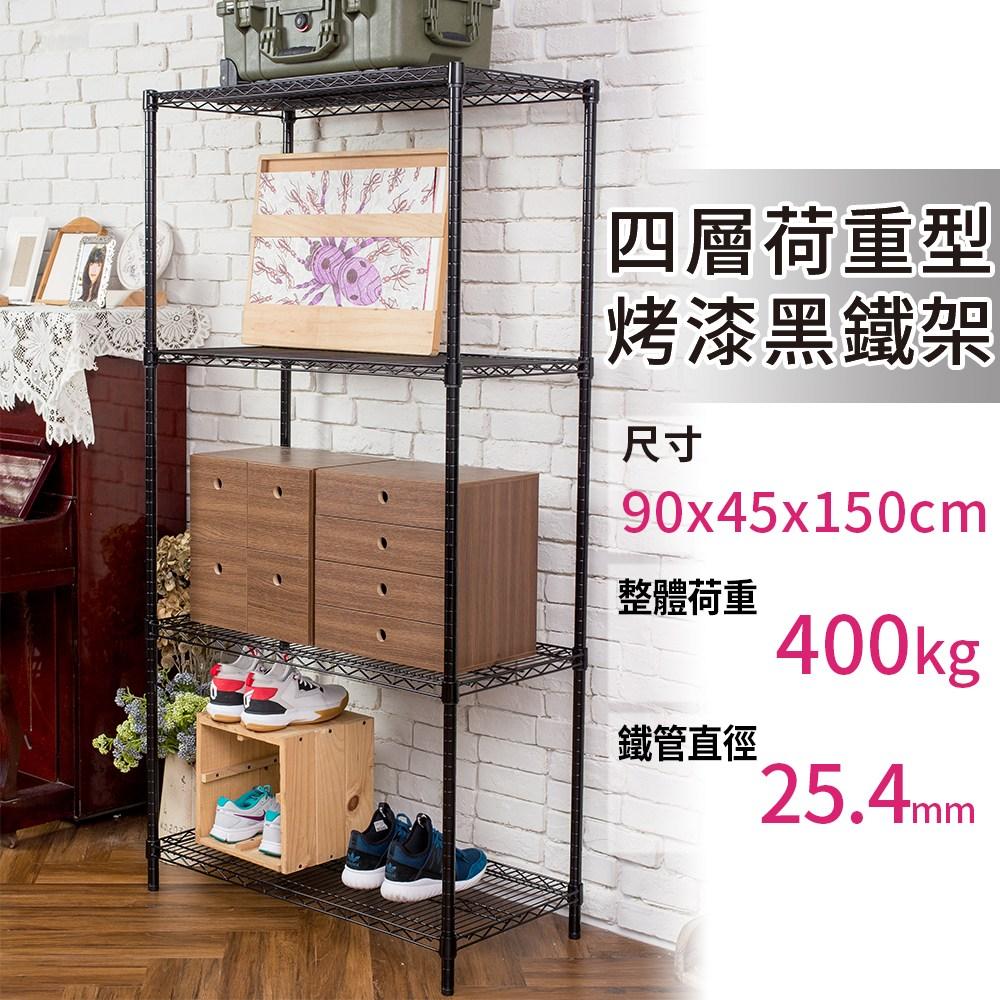 【探索生活】烤漆黑 90x45x150四層荷重型中間加強鐵架