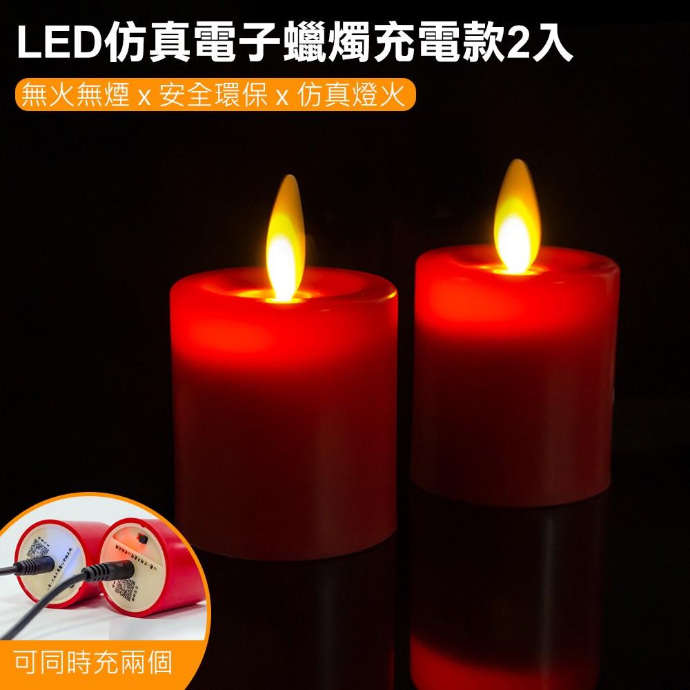 【UP101】LED仿真電子蠟燭充電款2入(Y106-2PL)