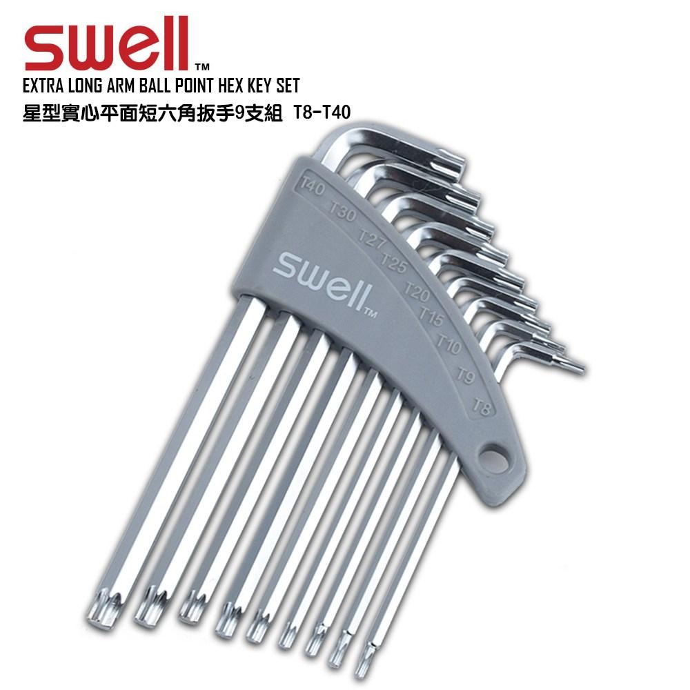 【SWELL】T8-T40 星型實心平面六角扳手9支組 095-04T