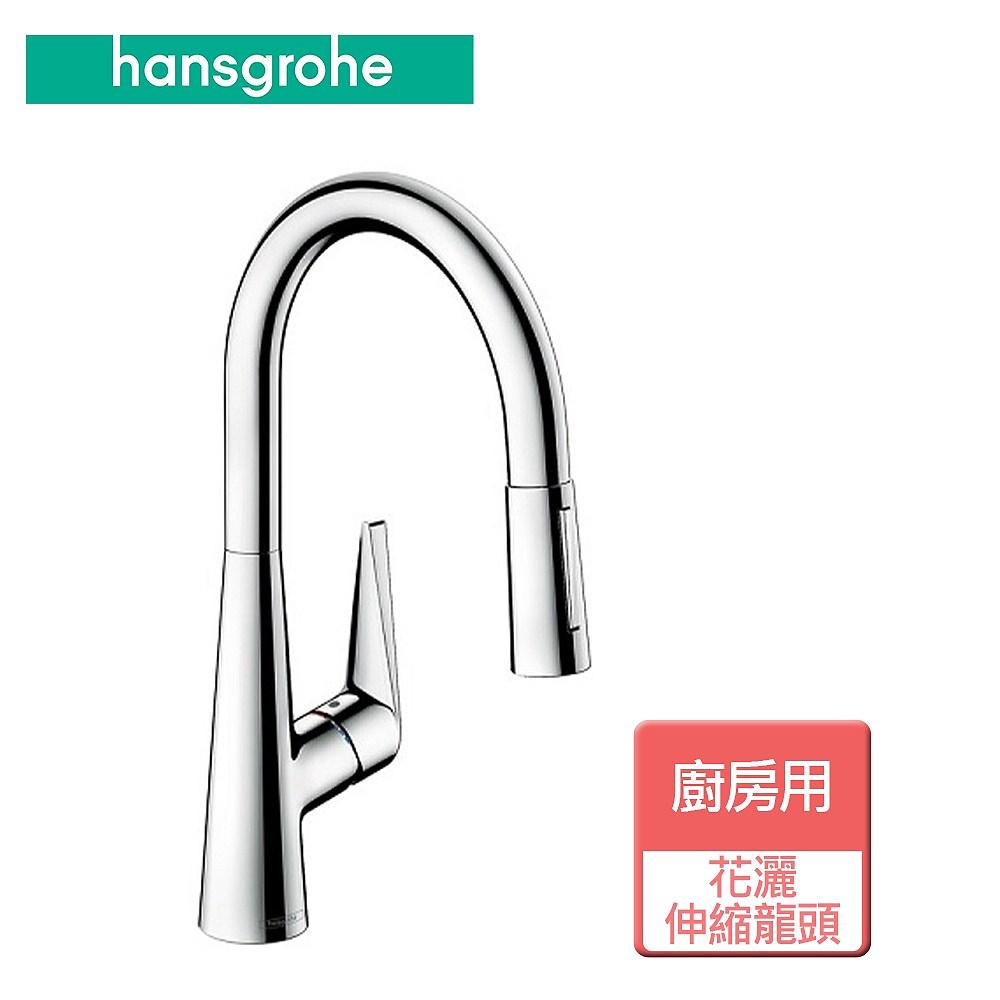 【hansgrohe】廚房花灑伸縮龍頭-無安裝服務-72813