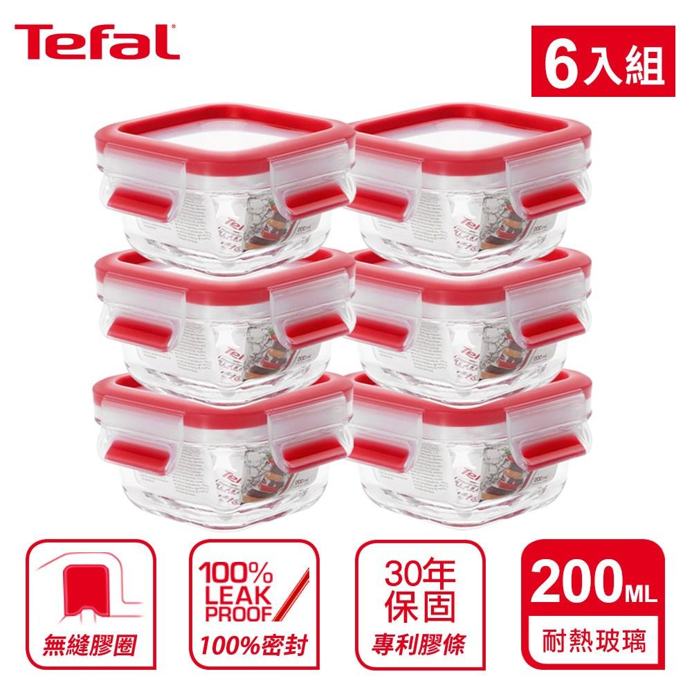 Tefal法國特福 無縫膠圈耐熱玻璃保鮮盒-0.2L(6件組)