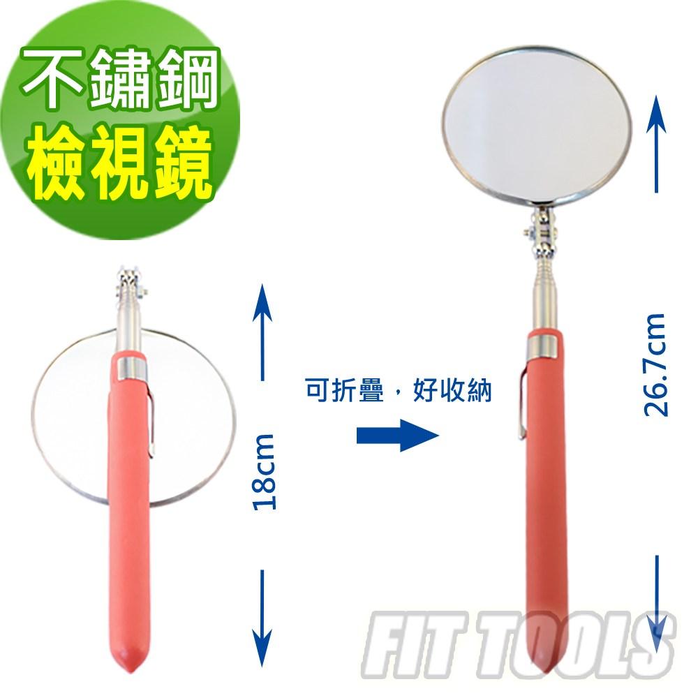 【良匠工具】可萬向伸縮長度不鏽鋼圓形檢視鏡
