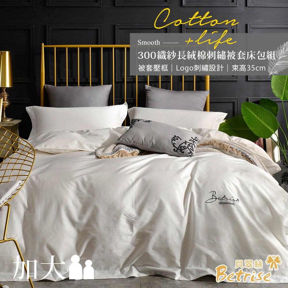 【Betrise本白】加大 300織精梳長絨棉素色刺繡四件式被套床包組