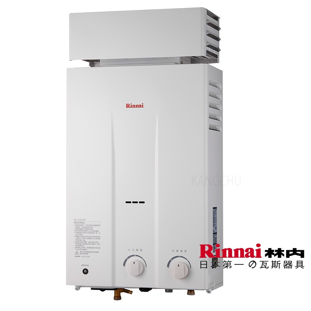 林內牌 RU-1022RF 自然抗風型10L屋外用熱水器-天然瓦斯天然瓦斯
