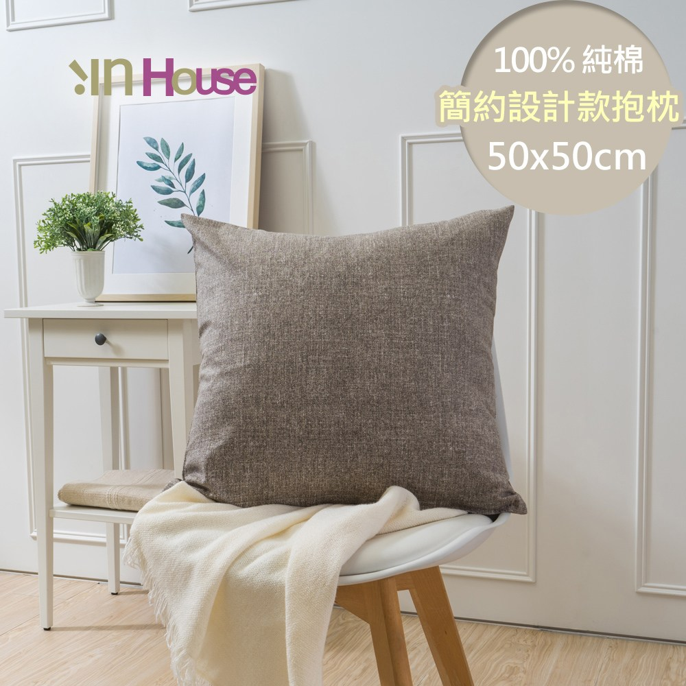 IN-HOUSE-百搭純色抱枕-咖啡(50x50cm)