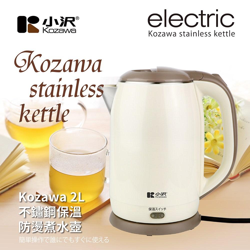 KOZAWA小澤家電 不鏽鋼保溫防燙煮水壺 KW-0820S