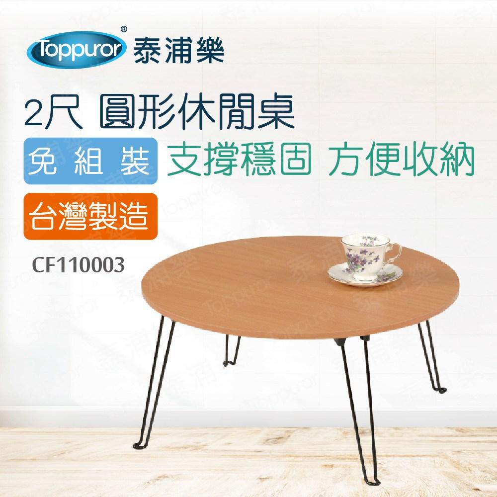 【Toppuror 泰浦樂】2尺圓型休閒桌