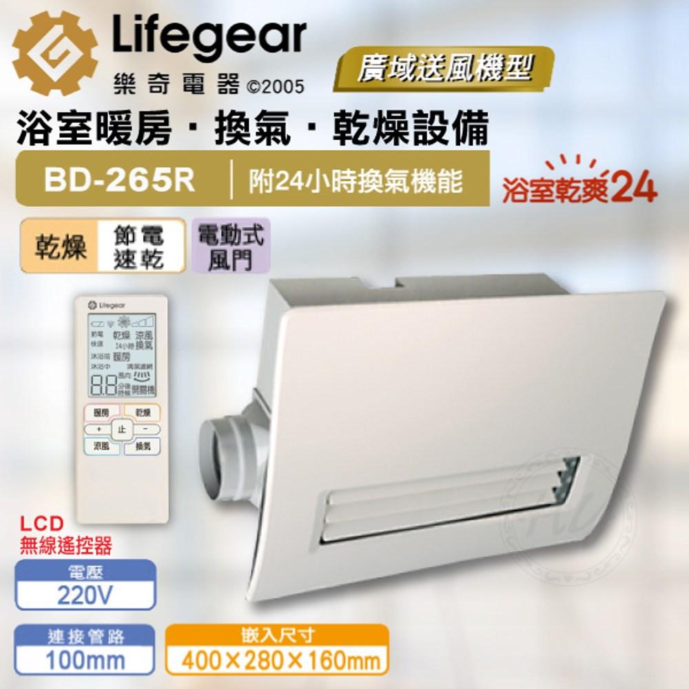 樂奇家電『BD-265R』220V 遙控型浴室暖風機 廣域送風暖風機