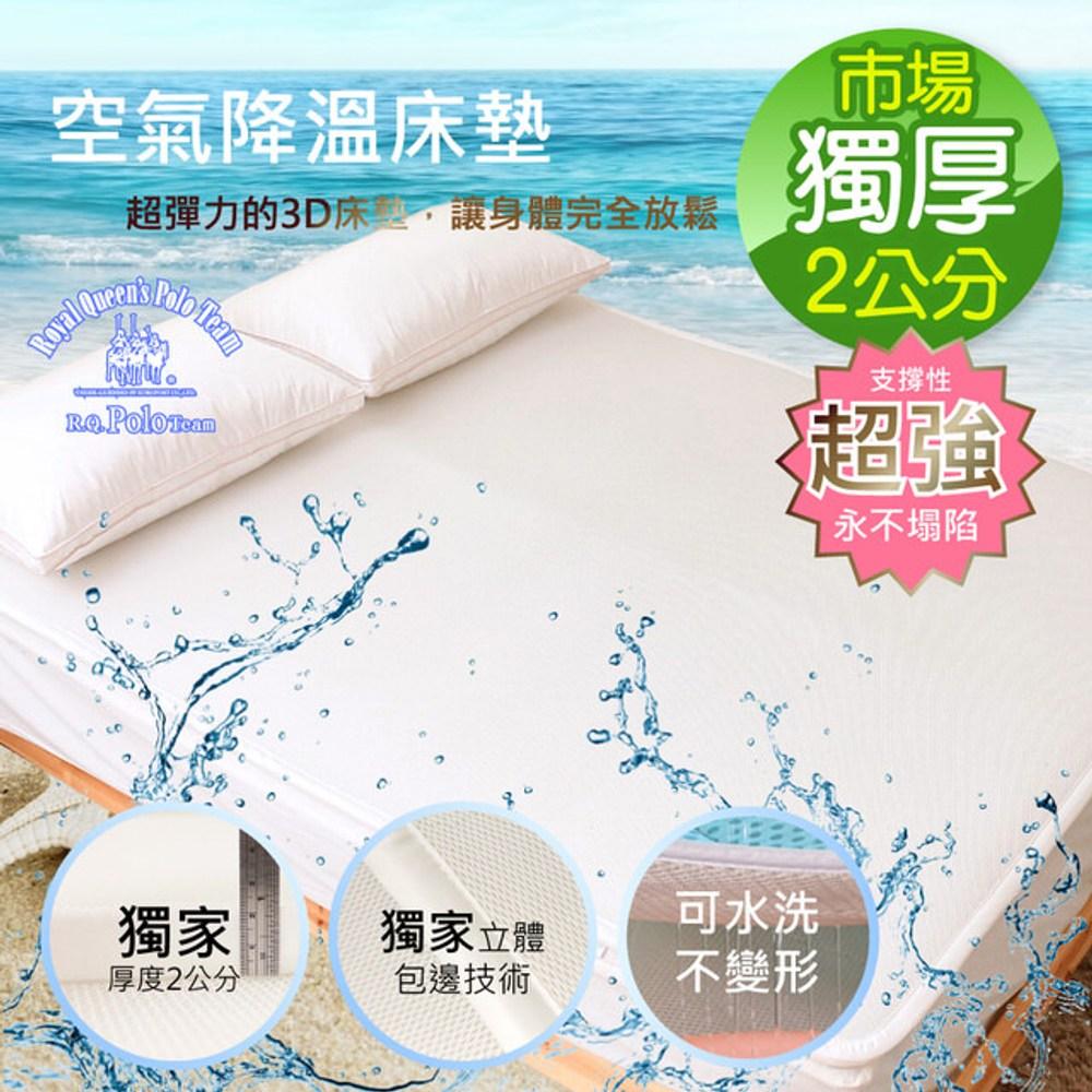 R.Q.POLO 3D空氣降溫床墊+涼感纖維布套 5尺 5尺