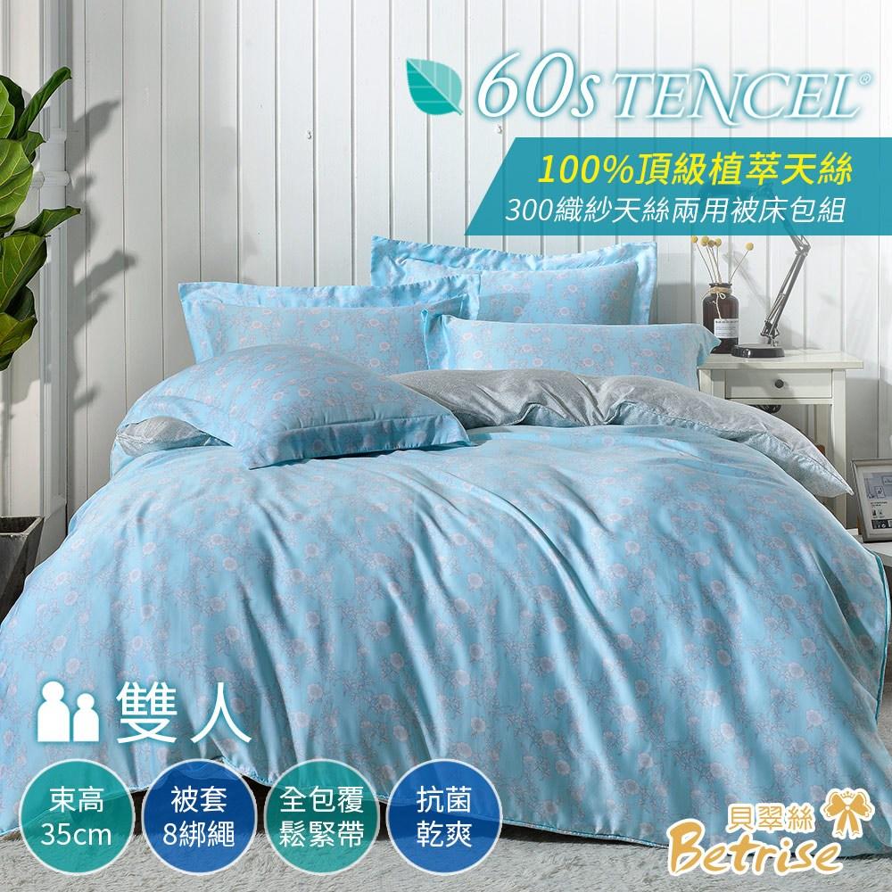 【Betrise璃末】雙人300織紗100%天絲四件式兩用被床包組