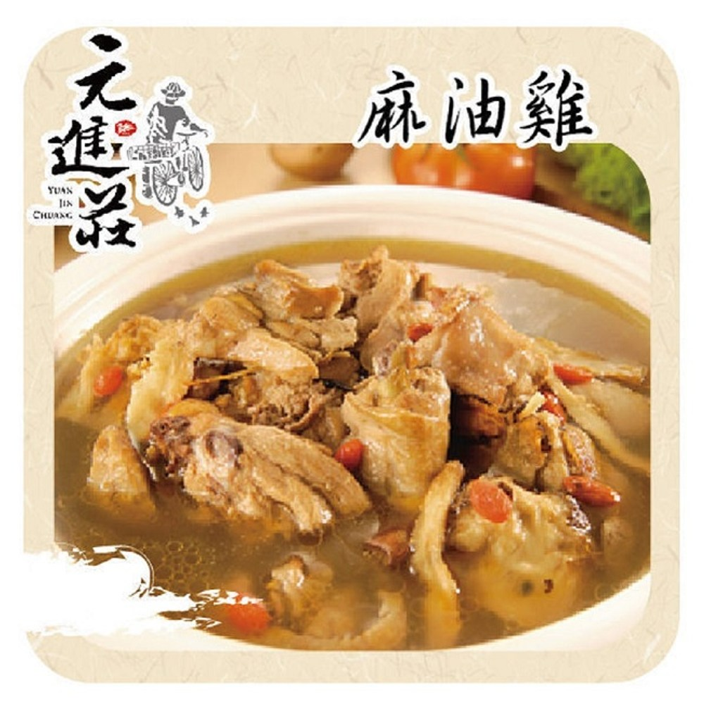 元進莊.麻油雞(1200g/份,共兩份)