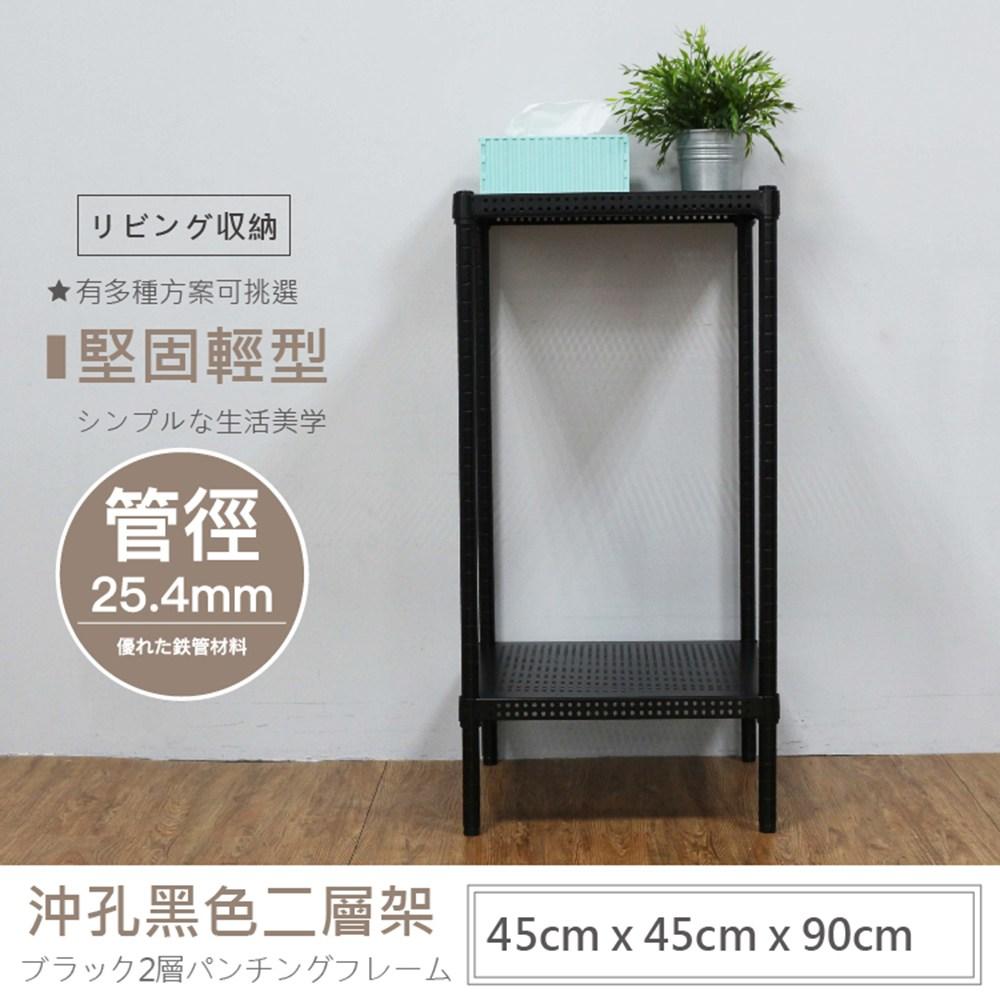 【探索生活】 45X45X90公分 荷重型烤漆黑沖孔二層鐵板層架