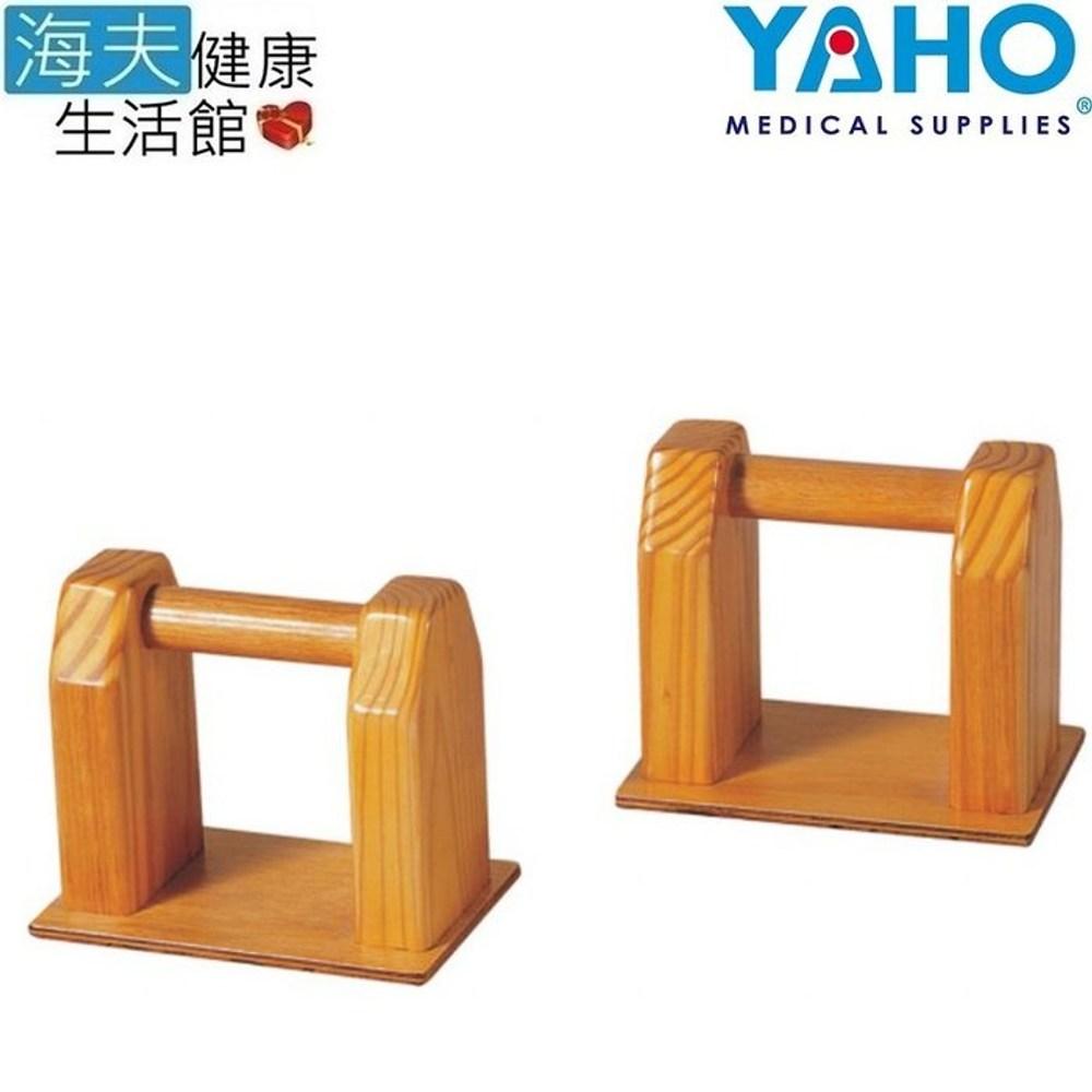 【海夫健康生活館】耀宏 撐高器 15cm 1對2個(YH238)