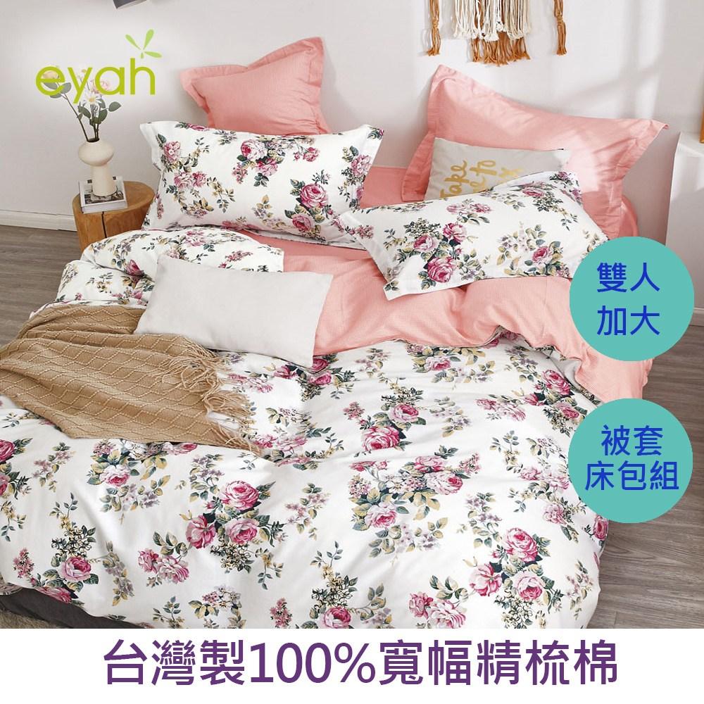 【eyah】台灣製寬幅精梳純棉雙人加大床包被套四件組-紅色愛情花