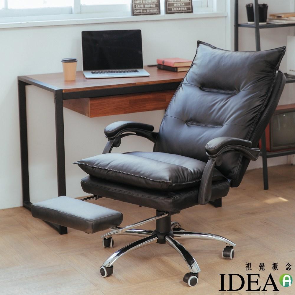 【IDEA】沃斯坐臥二用手工高背厚實主管椅/商務辦公椅