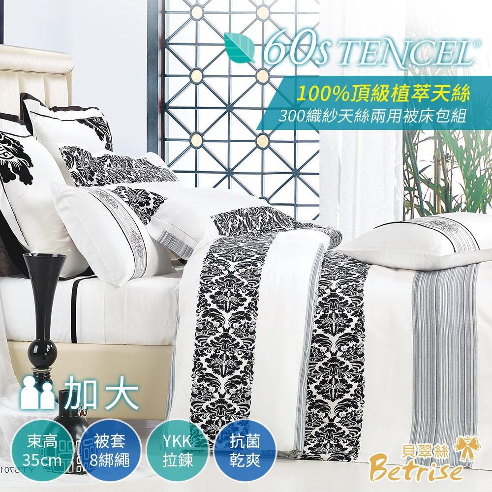 【Betrise格律】加大300織紗100%天絲四件式兩用被床包組