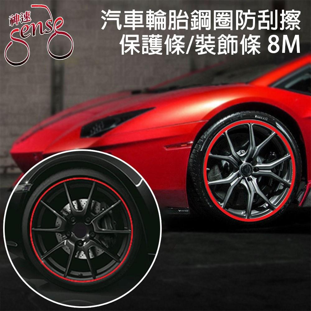 Sense神速 汽車輪胎鋼圈防刮擦保護條/裝飾條 紅/8M