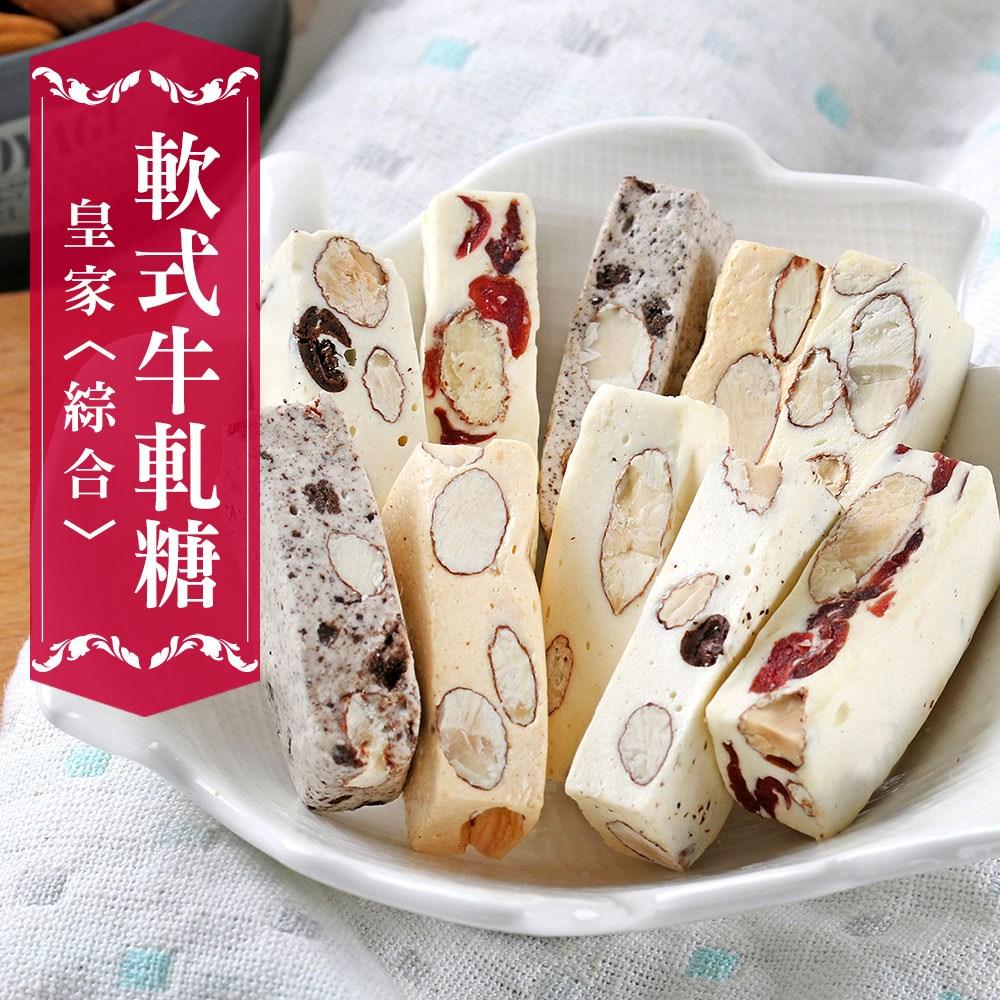 【愛上新鮮】皇家綜合軟式牛軋糖4盒(250g / 盒)