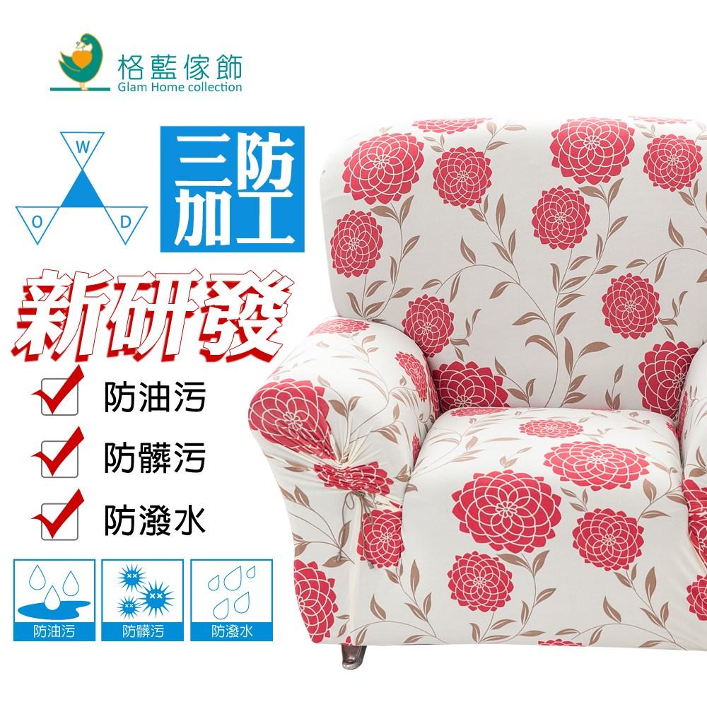 【格藍傢飾】花雅三防彈性沙發套-紅1+2+3人