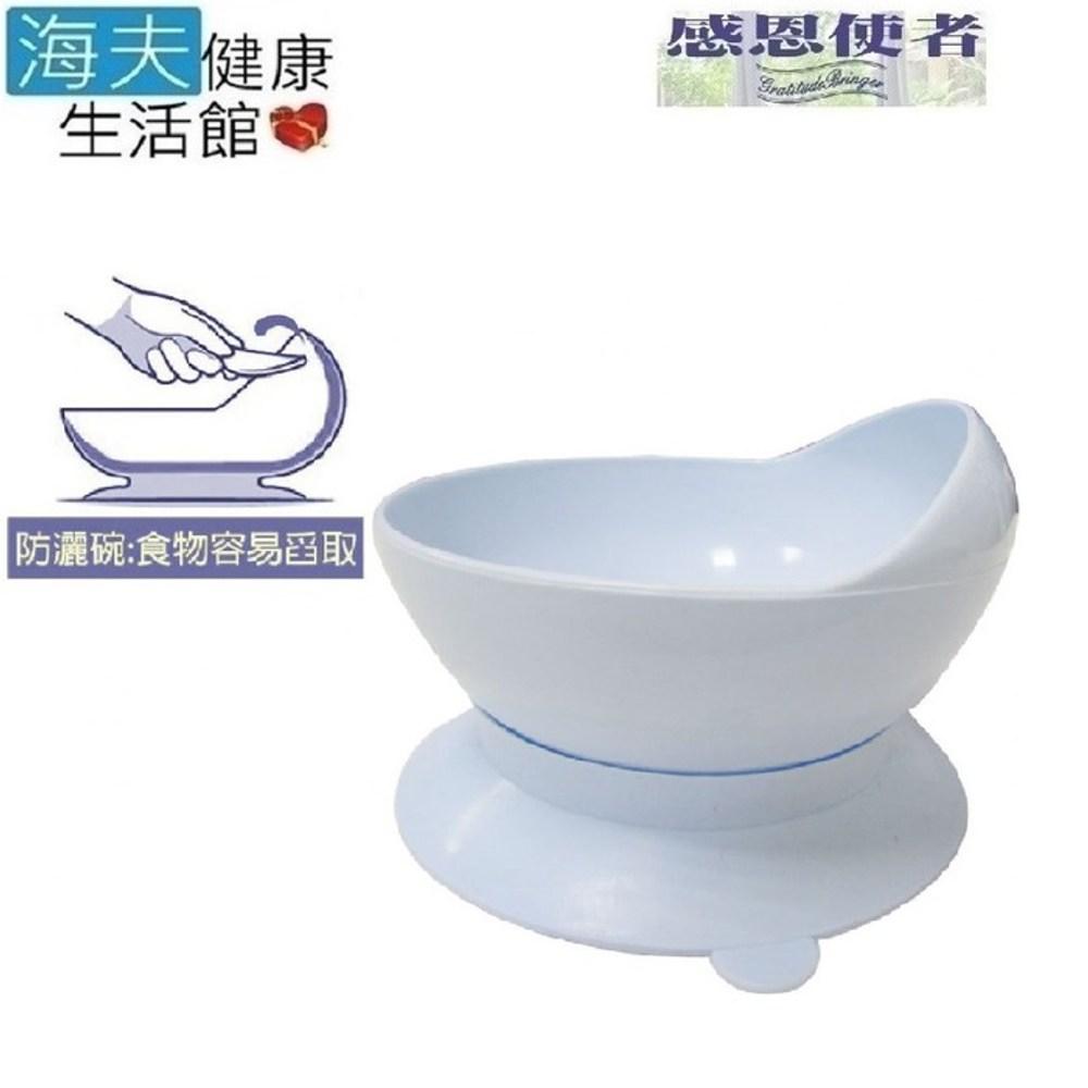 【海夫健康生活館】餐具 碗 防灑止滑餐碗 附吸盤功能