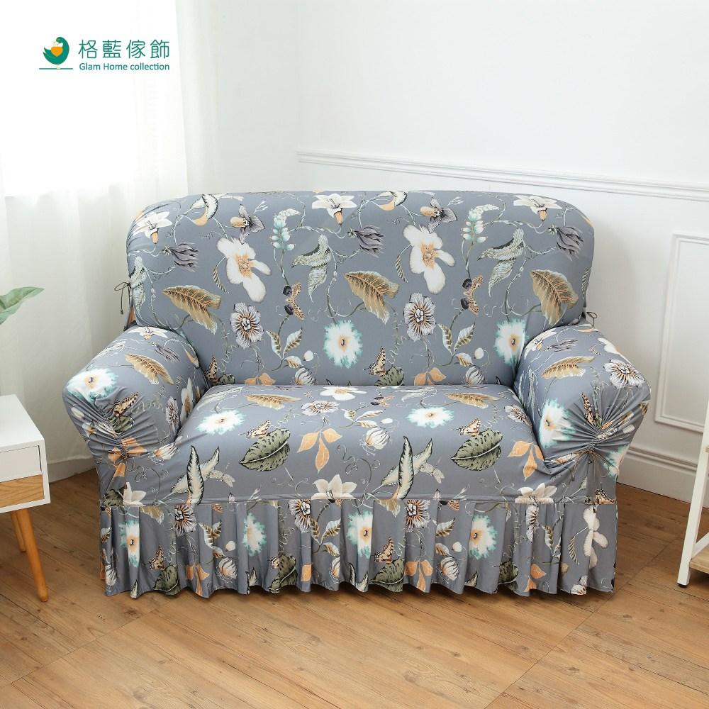 【格藍傢飾】迷蝶香裙擺涼感沙發套-灰1+2+3人