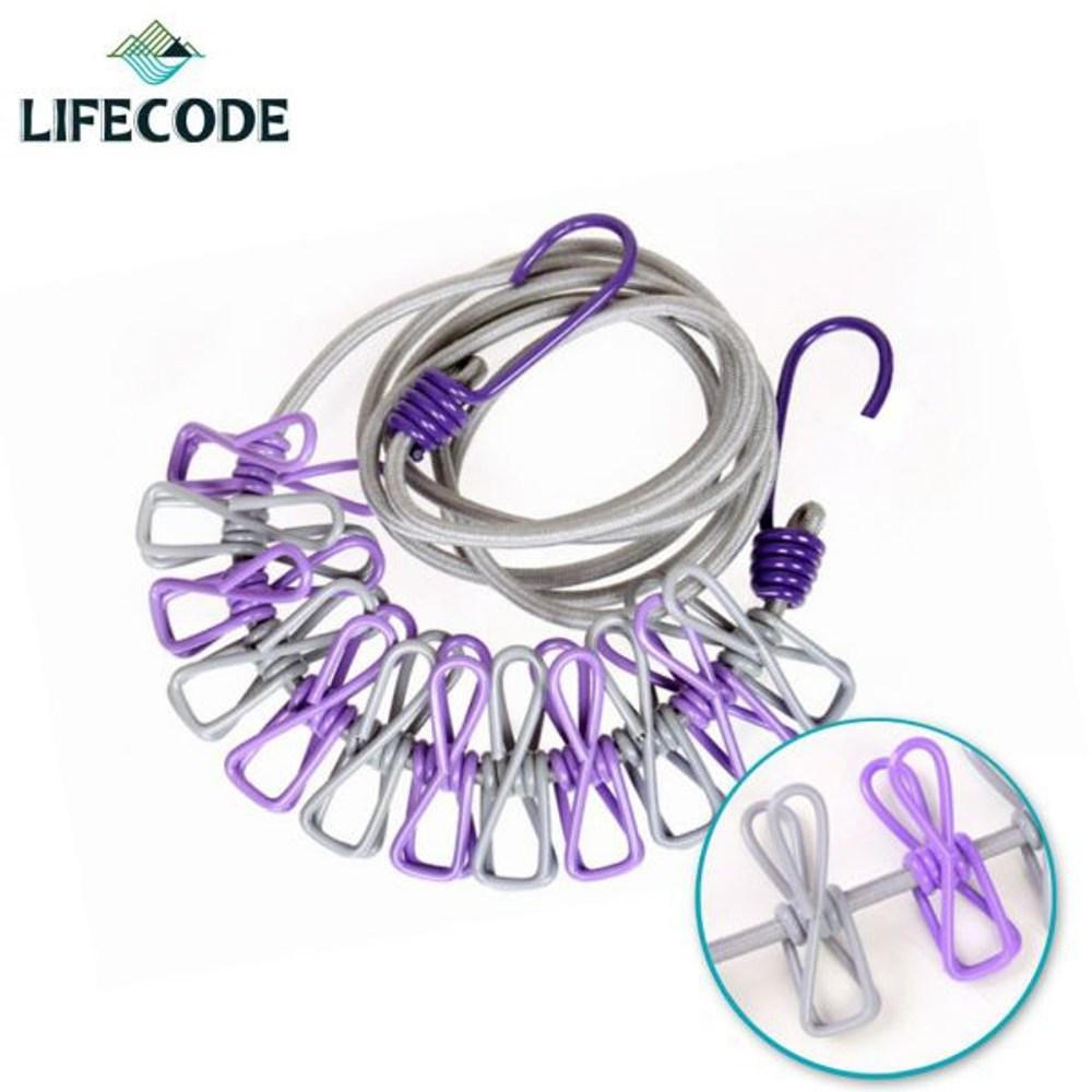 【LIFECODE】彈性晾衣繩/露營旅遊曬衣幫手(附12個夾子)