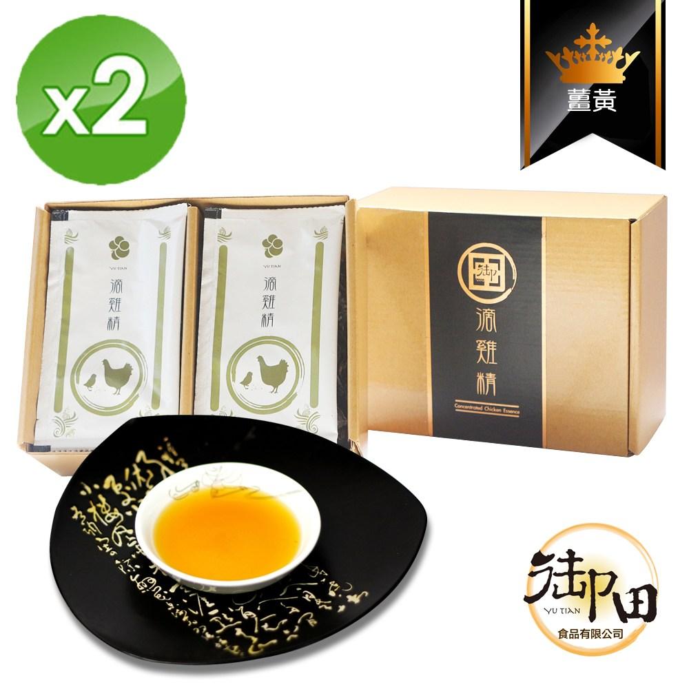 【御田】頂級黑羽土雞精品手作薑黃滴雞精(10入禮盒x2盒)