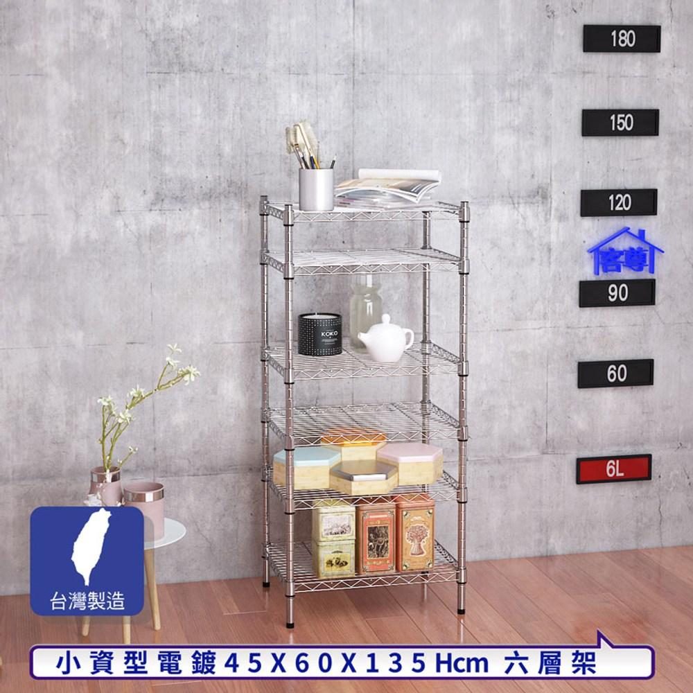 【客尊屋】小資型《粗管徑》45X60X135Hcm 銀衛士六層架
