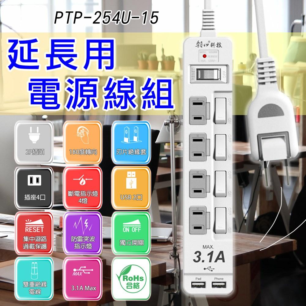 朝日PTP-254U-15 2PT高溫斷電5開4插+2USB延長線