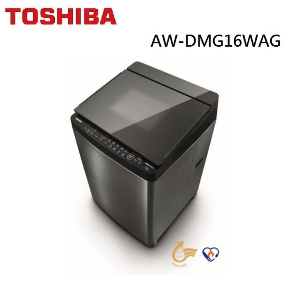 (含基本安裝)TOSHIBA 東芝 16公斤神奇鍍膜變頻洗衣機AW-DMG16WAG