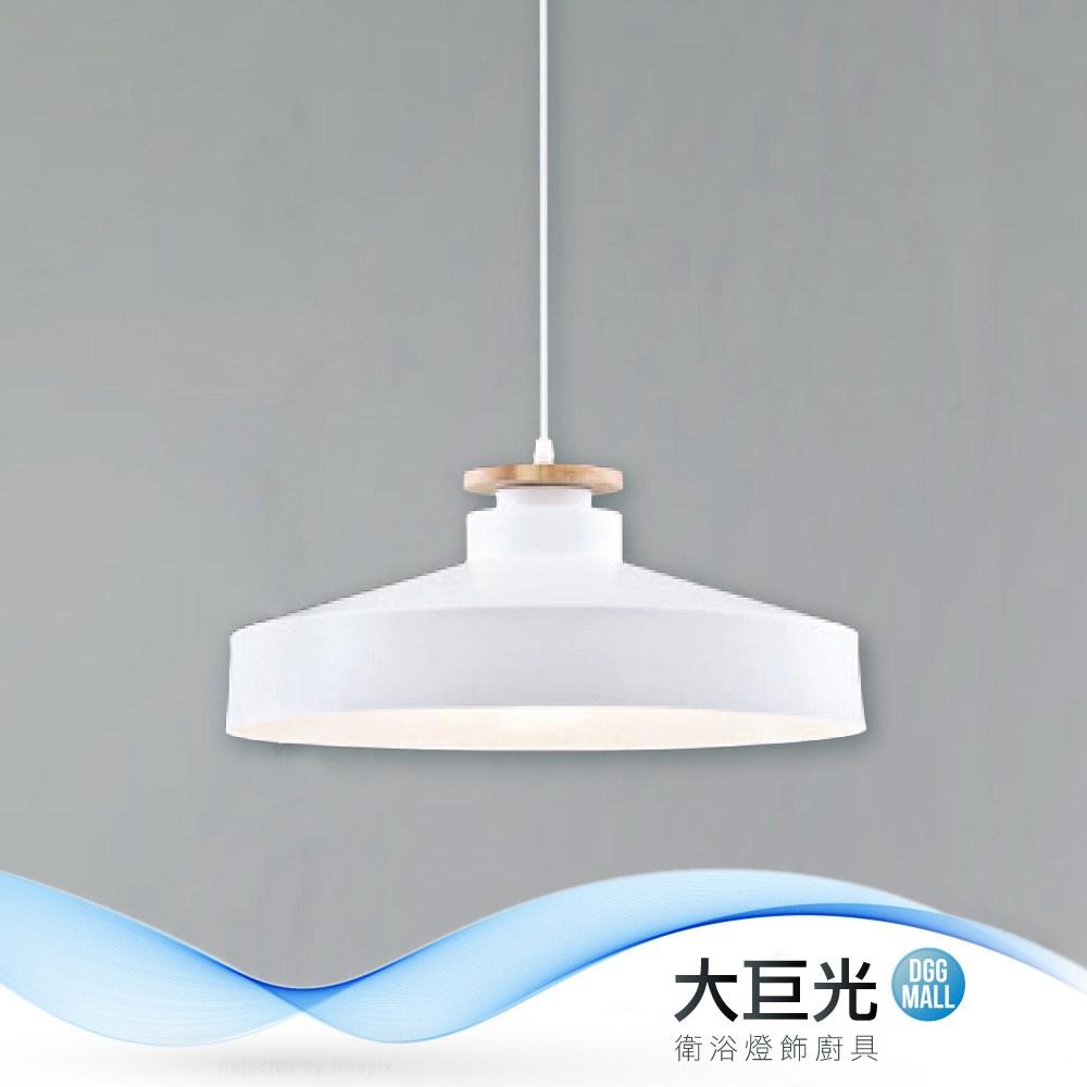 【大巨光】北歐風吊燈_小(LW-09-3616)