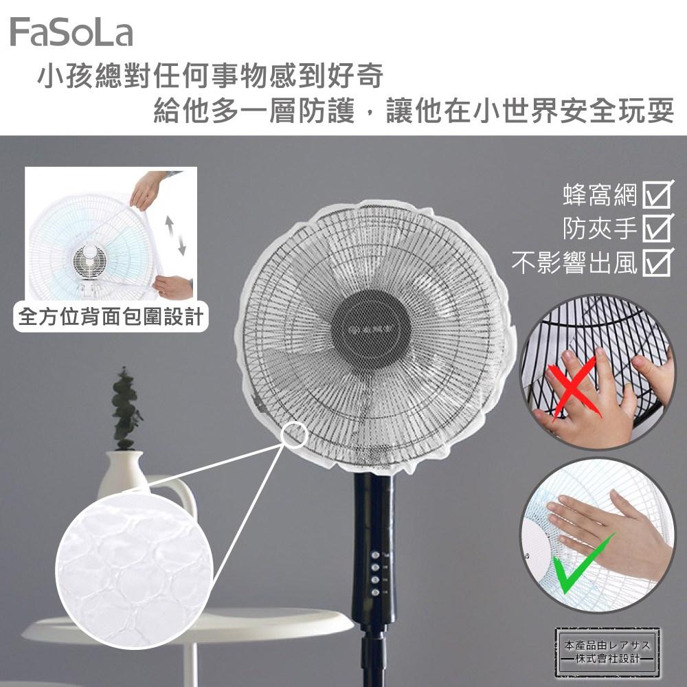 【FaSoLa】網格防護風扇套