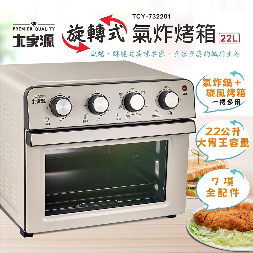 大家源 22L旋轉式氣炸烤箱 TCY-732201