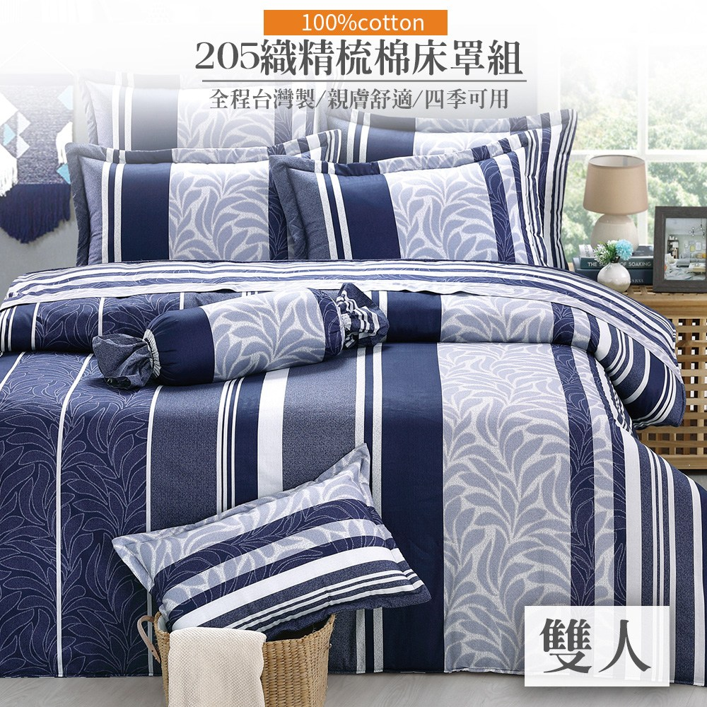 【eyah】台灣製205織精梳棉雙人床罩鋪棉兩用被五件組-深藍系牛仔