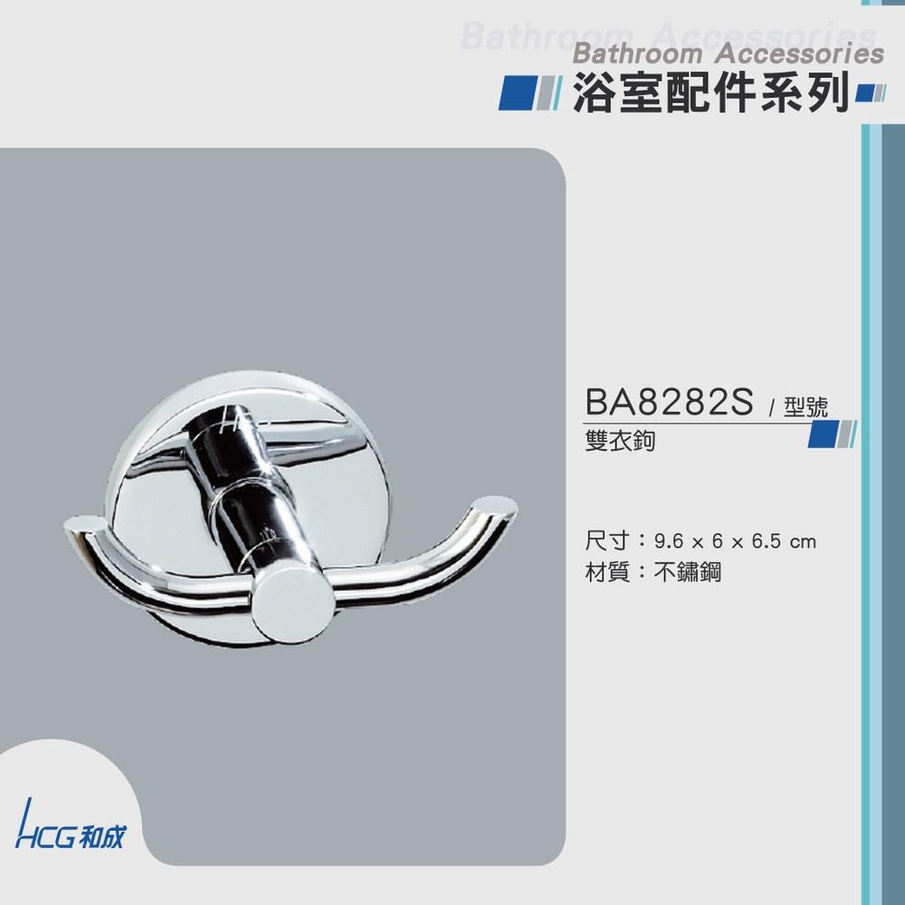 和成 HCG 不鏽鋼雙掛衣鉤 BA8282S