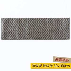 HOLA 特倫斯時尚編織踏墊 50x160cm 波紋灰