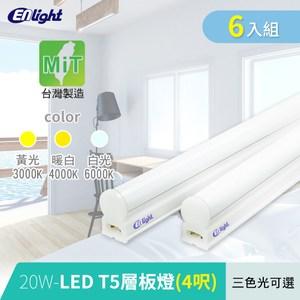 【ENLight】T5 4呎20W-LED層板燈-6入(三色光可選)黃光3000K